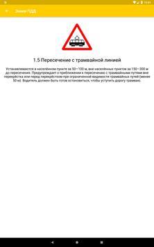 Дорожные знаки России: викторина по ПДД Screenshot 14