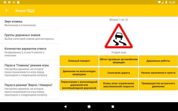 Дорожные знаки России: викторина по ПДД Screenshot 19