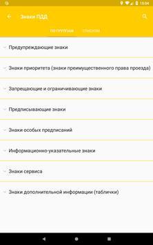 Дорожные знаки России: викторина по ПДД Screenshot 20
