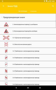 Дорожные знаки России: викторина по ПДД Screenshot 21