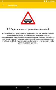 Дорожные знаки России: викторина по ПДД Screenshot 22