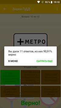 Дорожные знаки России: викторина по ПДД Screenshot 3