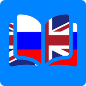 Перевод английских слов русскими буквами icon