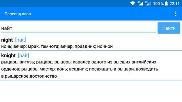 Перевод английских слов русскими буквами screenshot 4