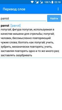 Перевод английских слов русскими буквами screenshot 5
