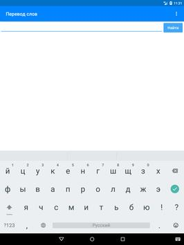 Перевод английских слов русскими буквами screenshot 6