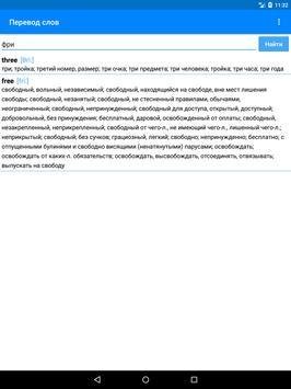 Перевод английских слов русскими буквами screenshot 7