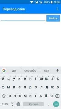 Перевод английских слов русскими буквами poster