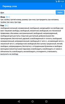 Перевод английских слов русскими буквами screenshot 13