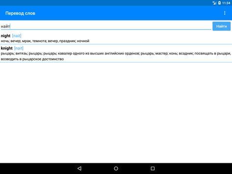 Перевод английских слов русскими буквами screenshot 10