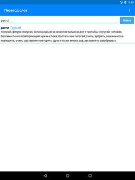 Перевод английских слов русскими буквами screenshot 11