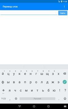 Перевод английских слов русскими буквами screenshot 12