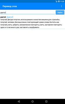 Перевод английских слов русскими буквами screenshot 17