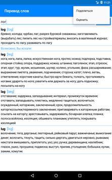 Перевод английских слов русскими буквами screenshot 14