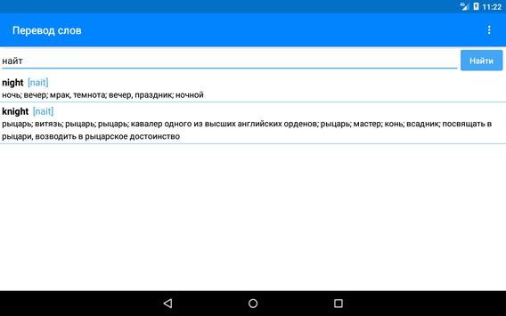 Перевод английских слов русскими буквами screenshot 16