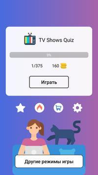 Угадай сериал по кадру: фото-игра, викторина, тест скриншот 3