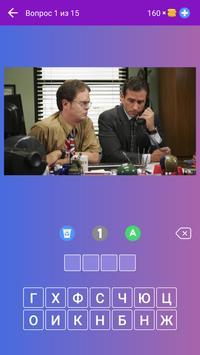 Угадай сериал по кадру: фото-игра, викторина, тест постер