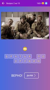 Угадай сериал по кадру: фото-игра, викторина, тест скриншот 1