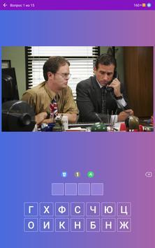 Угадай сериал по кадру: фото-игра, викторина, тест скриншот 14