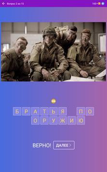 Угадай сериал по кадру: фото-игра, викторина, тест скриншот 15