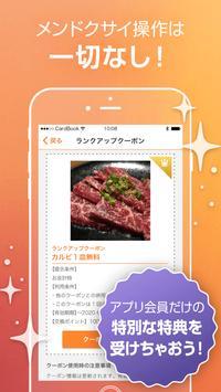 お財布スッキリ!クーポンたっぷり!CardBook☆ スクリーンショット 3