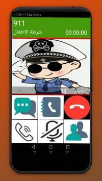 شرطة الأطفال  2020 screenshot 2