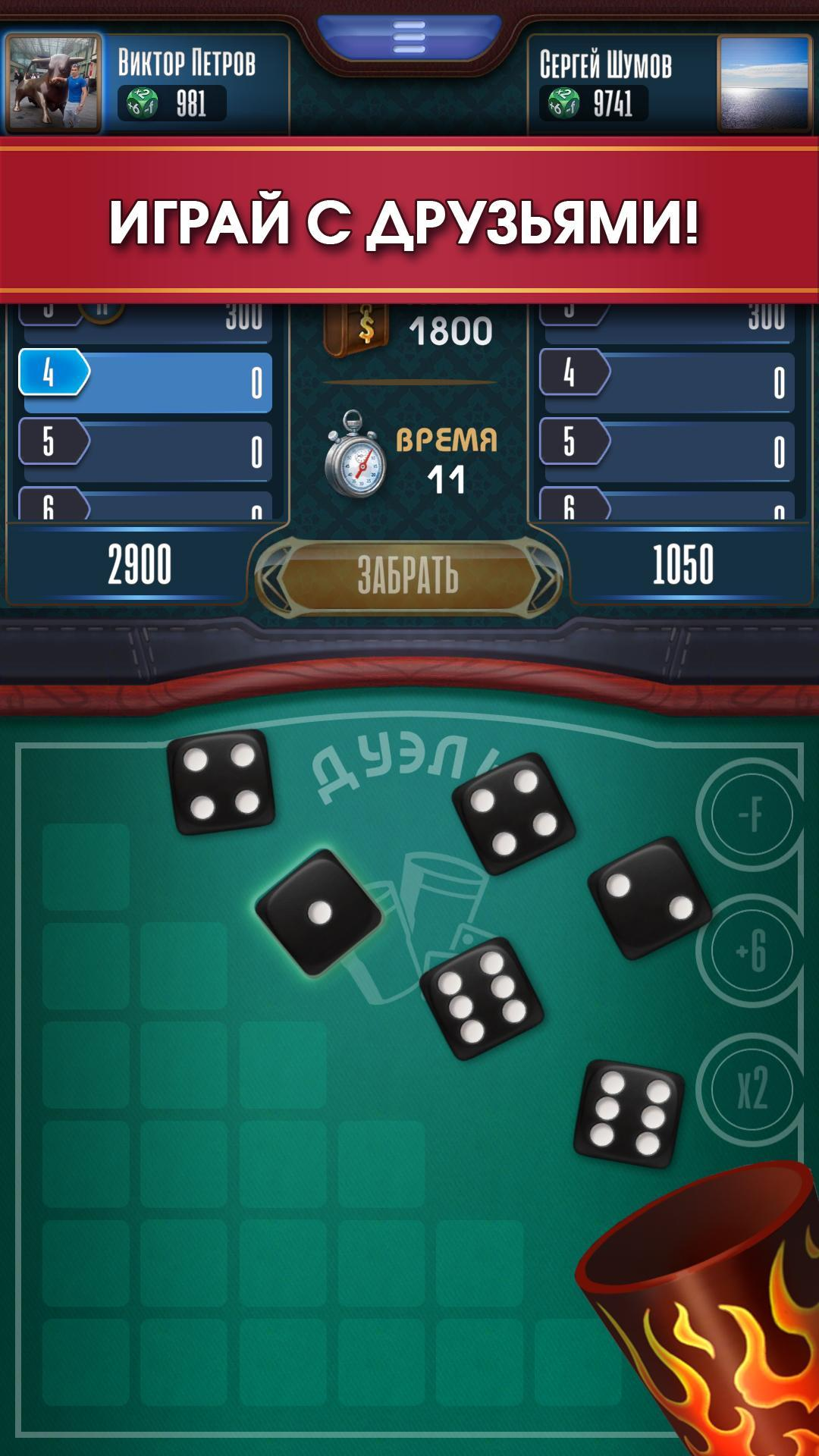Скачать игру покер на андроид бесплатно не онлайн знакомство в онлайн казино