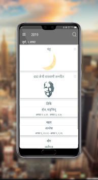 Sindhi Tipno screenshot 2