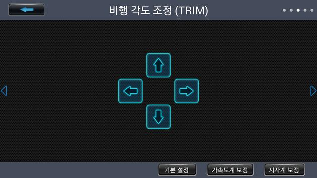 스마트로버 (SmartRover) - 스카이로버 screenshot 2