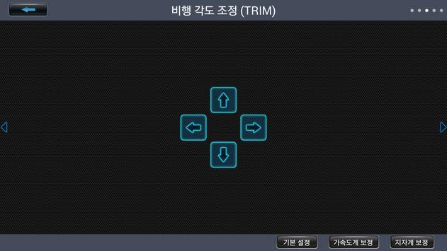 스마트로버 (SmartRover) - 스카이로버 screenshot 6