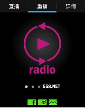 倫敦國際廣播電台 558.NET screenshot 1