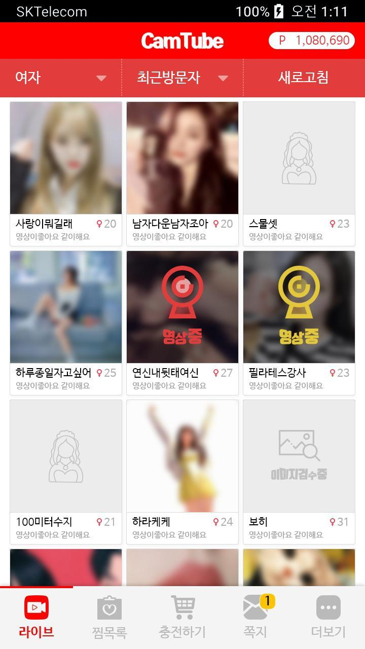 Cam Tube 캠튜브 - camtube for android - apk download