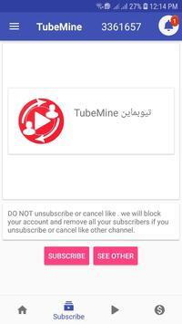 TubeMine 스크린샷 3
