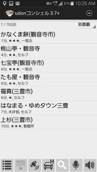 udonコンシェル トライアル版 screenshot 1