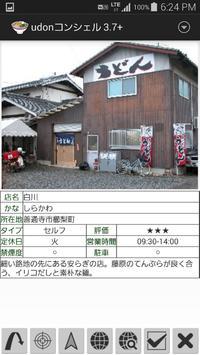 udonコンシェル トライアル版 screenshot 2