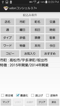 udonコンシェル トライアル版 screenshot 3