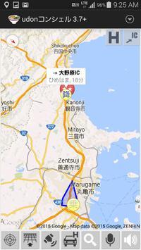 udonコンシェル トライアル版 screenshot 5