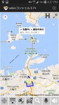 udonコンシェル トライアル版 screenshot 6
