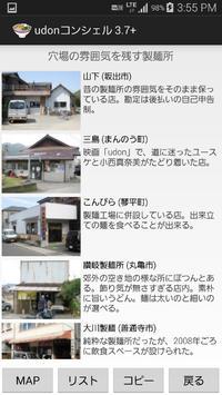 udonコンシェル トライアル版 screenshot 7
