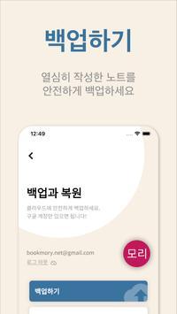 북모리 - 기억하는 독서 노트 screenshot 5