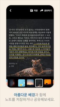 북모리 - 기억하는 독서 노트 screenshot 1