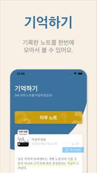 북모리 - 기억하는 독서 노트 screenshot 2