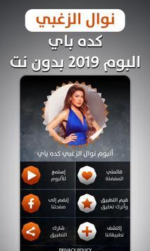 ألبوم نوال الزغبي 2019 بدون نت poster