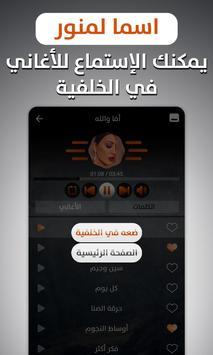 ألبوم أسما لمنور 2019 بدون نت screenshot 4