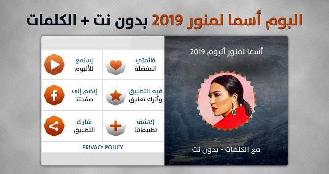 ألبوم أسما لمنور 2019 بدون نت screenshot 6