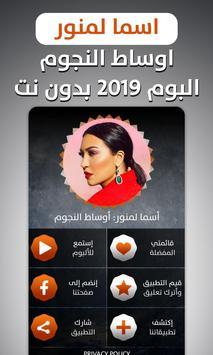ألبوم أسما لمنور 2019 بدون نت poster