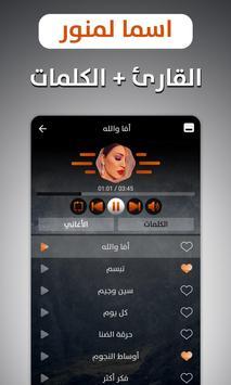 ألبوم أسما لمنور 2019 بدون نت screenshot 1