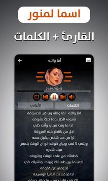 ألبوم أسما لمنور 2019 بدون نت screenshot 2