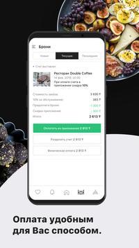 MyPlace.kz: Найти ресторан, кафе, бар в Алматы screenshot 3
