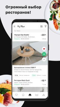 MyPlace.kz: Найти ресторан, кафе, бар в Алматы screenshot 1
